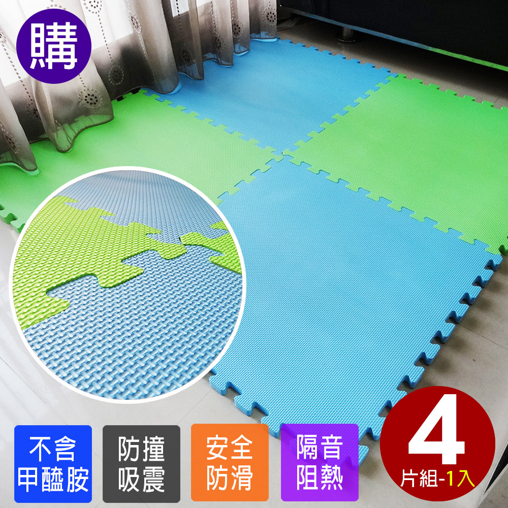 【Abuns】高品質加厚藍綠雙色62CM大巧拼地墊-附贈邊條-(4片裝-適用0.5坪)