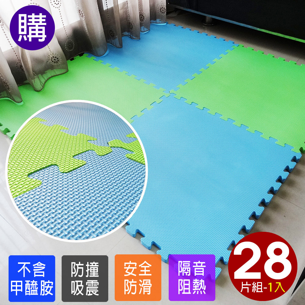 【Abuns】高品質加厚藍綠雙色62CM大巧拼地墊-附贈邊條-(28片裝-適用3.5坪)