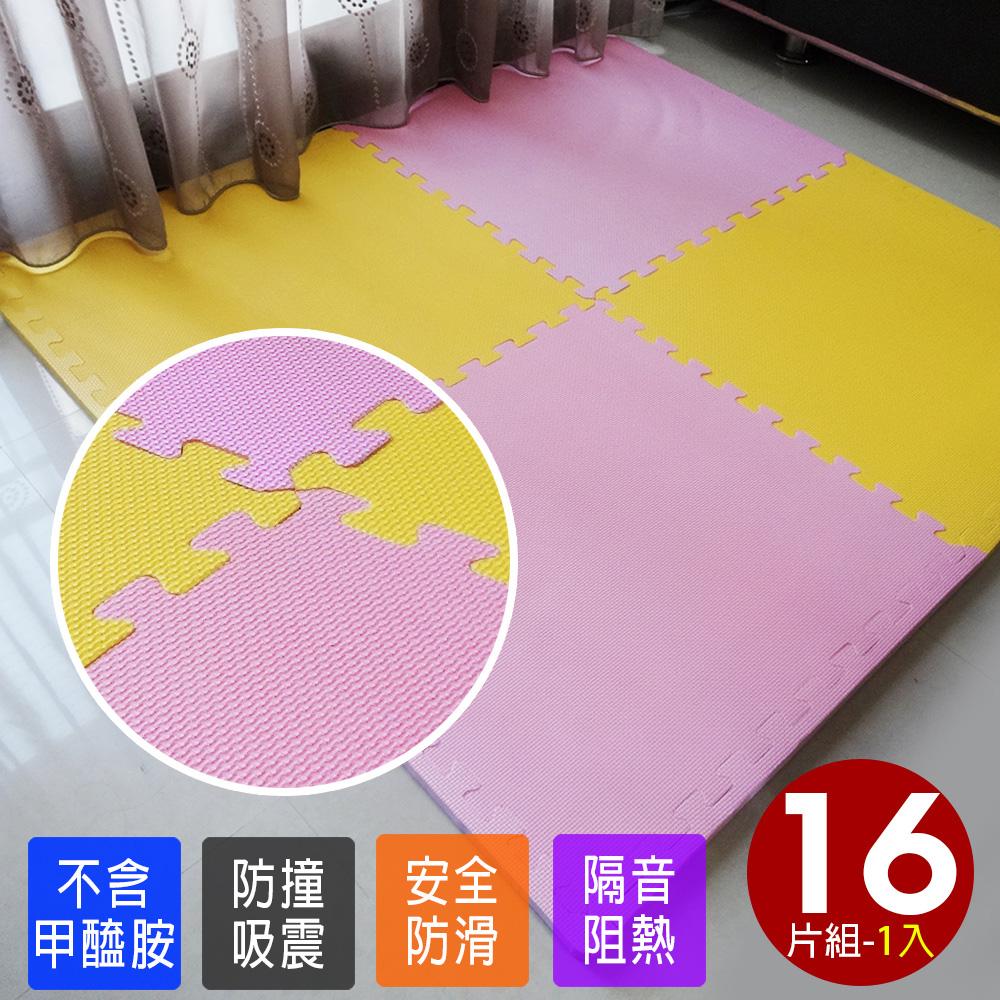 【Abuns】高品質加厚紅黃雙色62CM大巧拼安全地墊-附贈邊條-(16片裝-適用2坪)