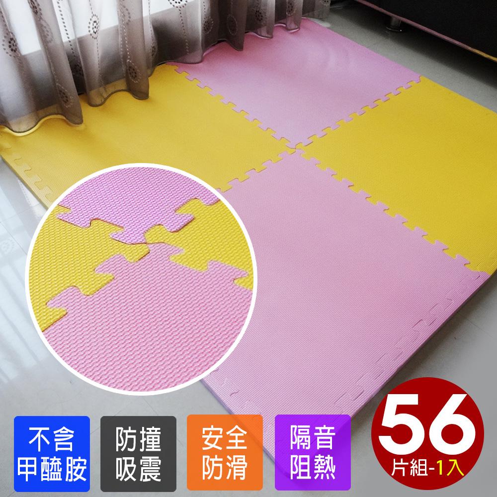 【Abuns】高品質加厚紅黃雙色62CM大巧拼安全地墊-附贈邊條-(56片裝-適用7坪)