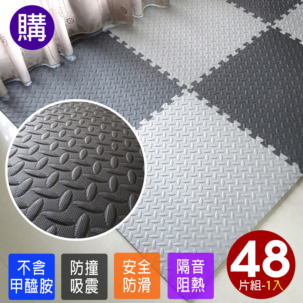 【Abuns】工業風鐵板紋62CM黑灰色大巧拼地墊-附收邊條(48片裝-適用5.5坪)