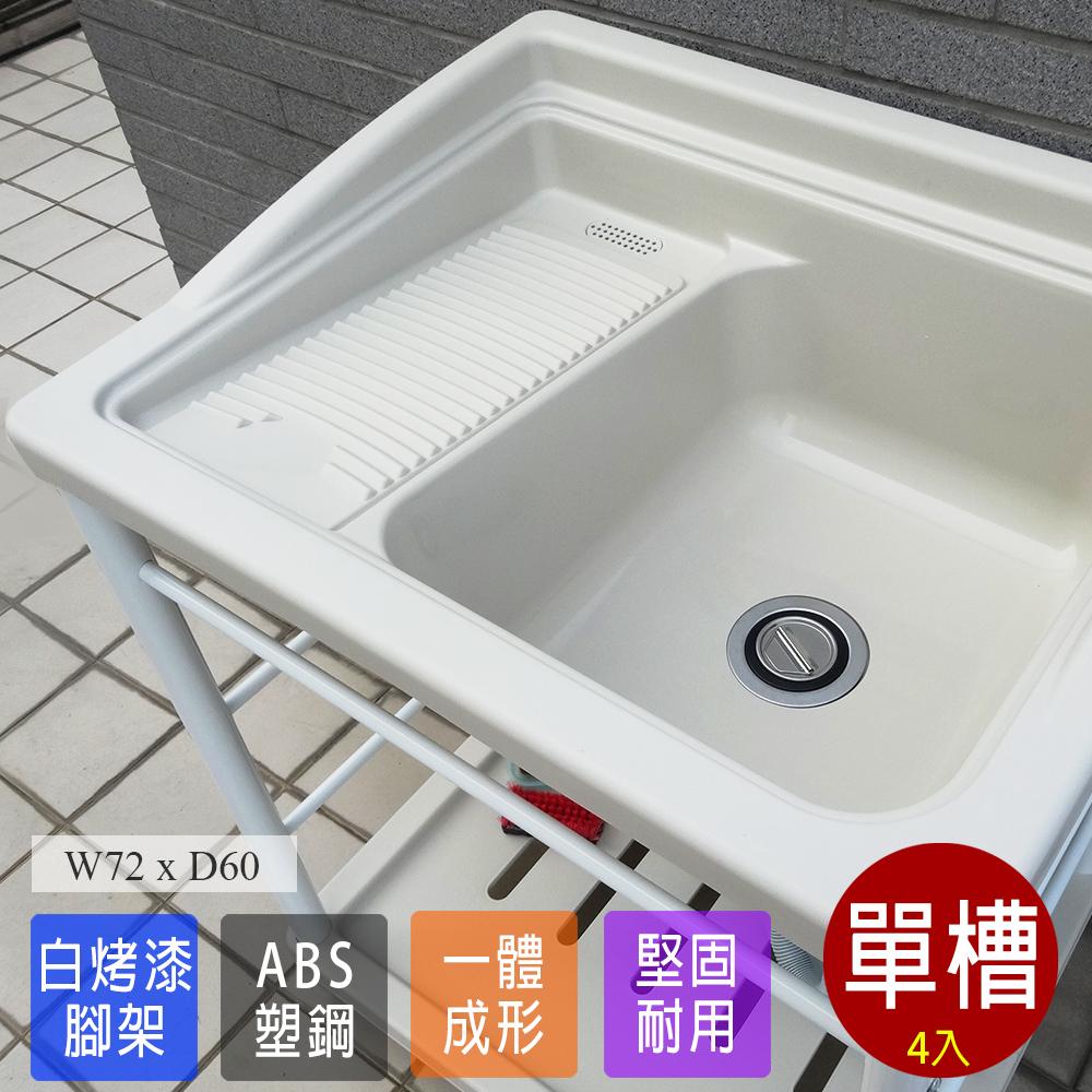 【Abis】4入-日式穩固耐用ABS塑鋼洗衣槽(白烤漆腳架)