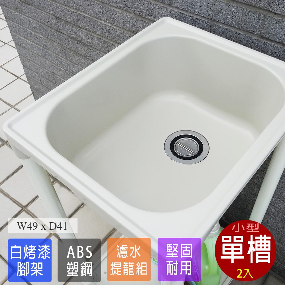 【Abis】2入-日式穩固耐用ABS塑鋼小型水槽/洗衣槽
