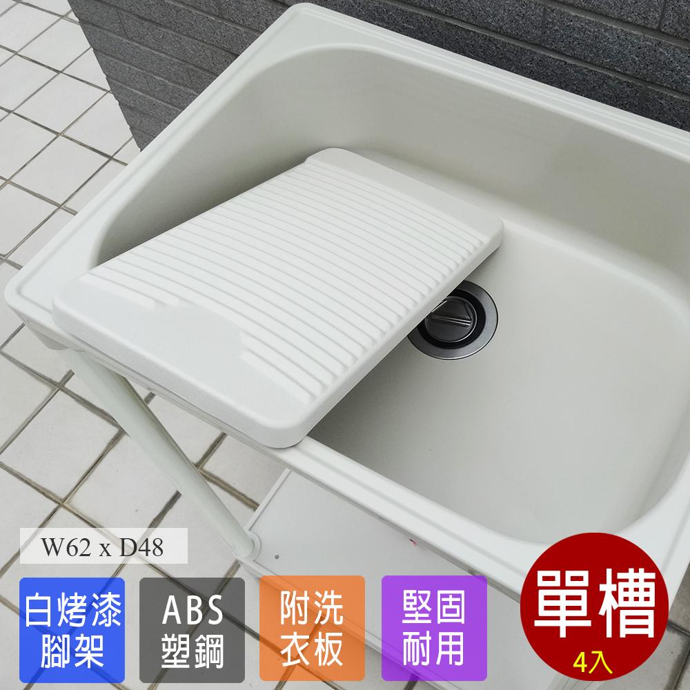 【Abis】4入-日式穩固耐用ABS中型塑鋼洗衣槽(附活動洗衣板)