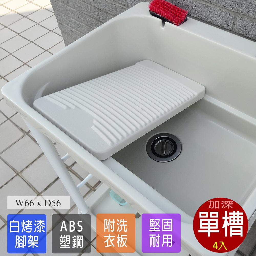 【Abis】4入-日式穩固耐用ABS塑鋼加大超深洗衣槽(附活動洗衣板)