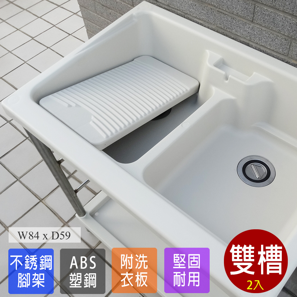 【Abis】2入-日式穩固耐用ABS塑鋼雙槽式洗衣槽(不鏽鋼腳架)