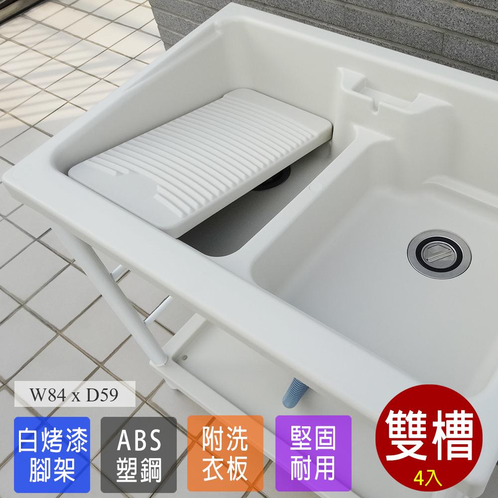 【Abis】4入-日式穩固耐用ABS塑鋼雙槽式洗衣槽(白烤漆腳架)