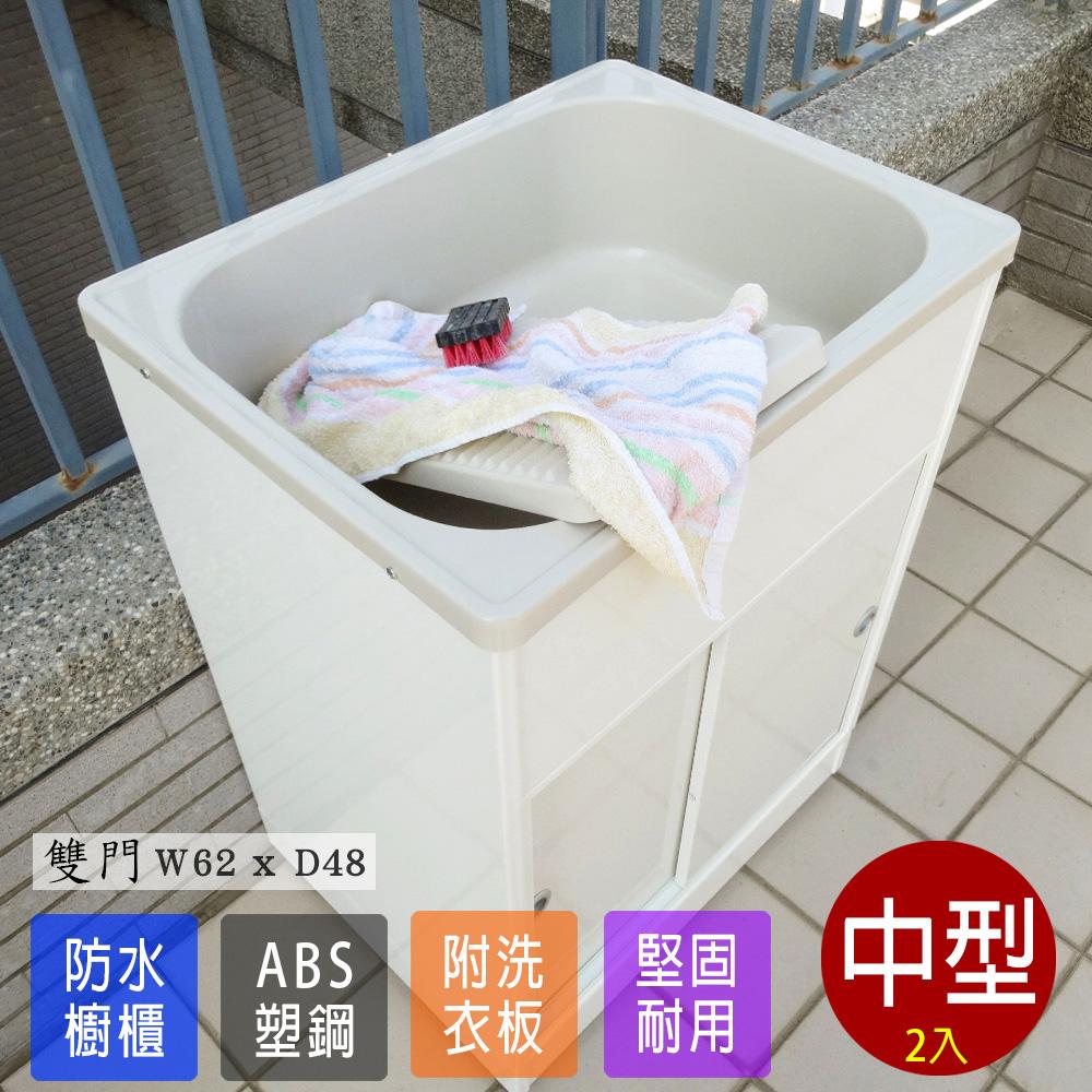 【Abis】2入-日式穩固耐用ABS櫥櫃式中型塑鋼洗衣槽(雙門)
