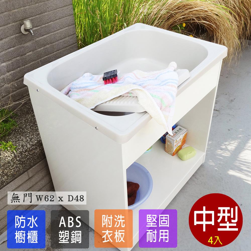 【Abis】4入-日式穩固耐用ABS櫥櫃式中型塑鋼洗衣槽(無門)