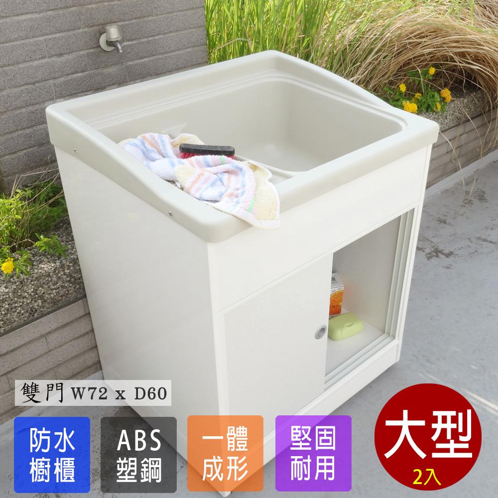 【Abis】2入-日式穩固耐用ABS櫥櫃式大型塑鋼洗衣槽(雙門)