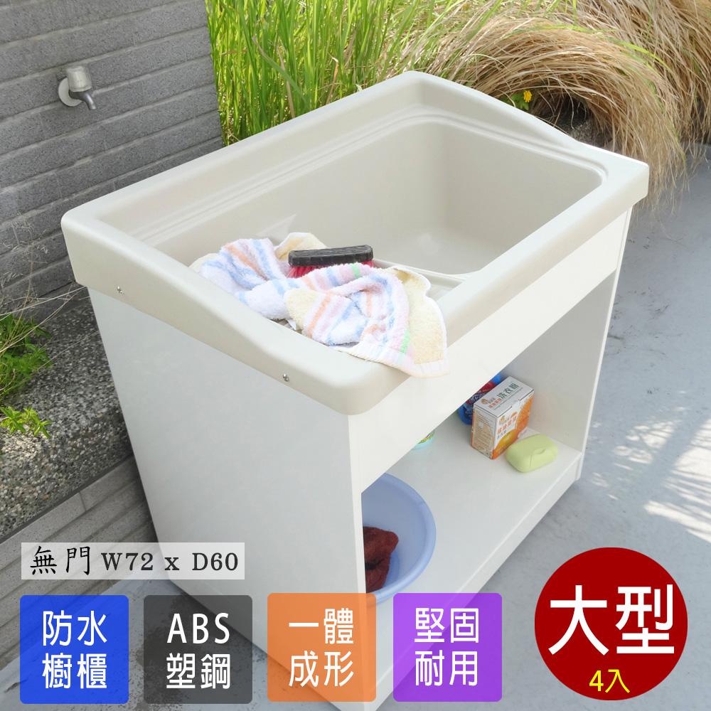 【Abis】4入-日式穩固耐用ABS櫥櫃式大型塑鋼洗衣槽(無門)