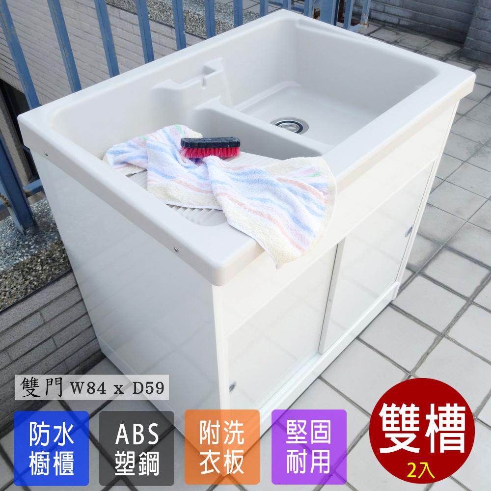 【Abis】2入-日式穩固耐用ABS櫥櫃式雙槽塑鋼雙槽式洗衣槽(雙門)