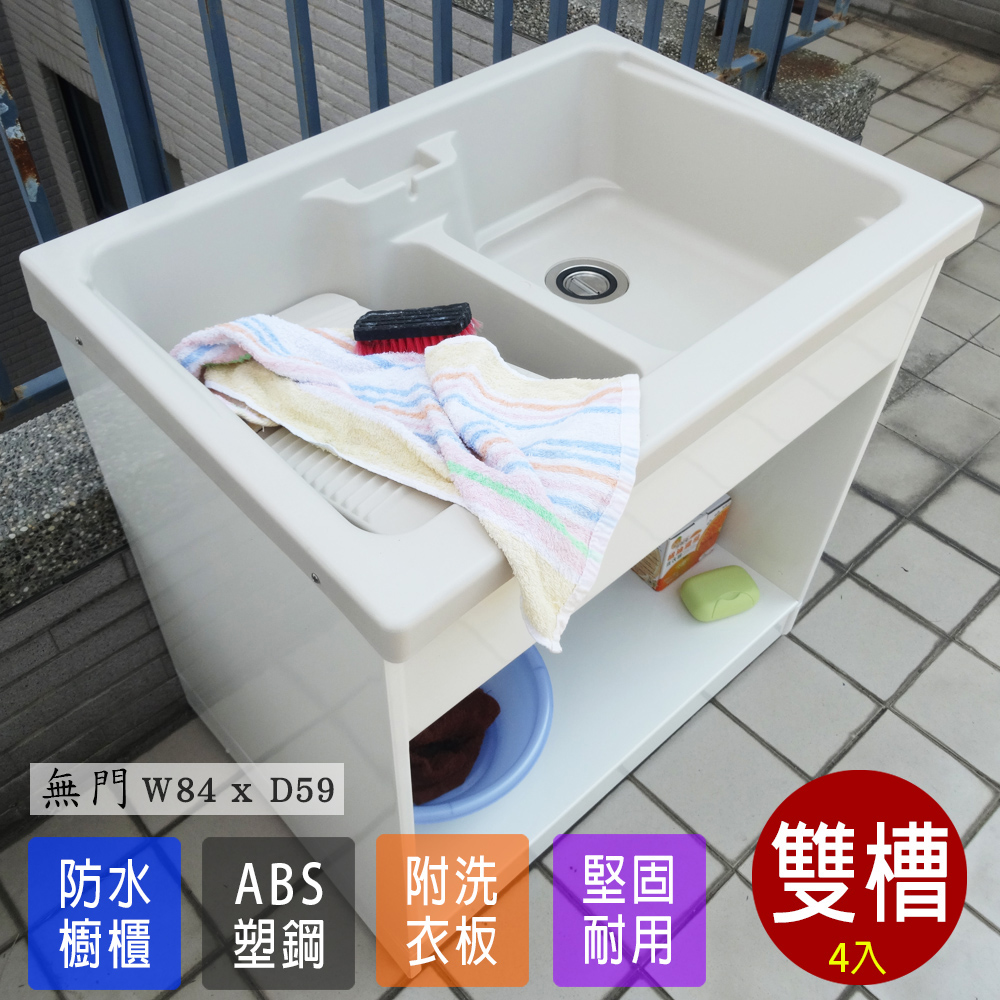 【Abis】4入-日式穩固耐用ABS櫥櫃式雙槽塑鋼雙槽式洗衣槽(無門)