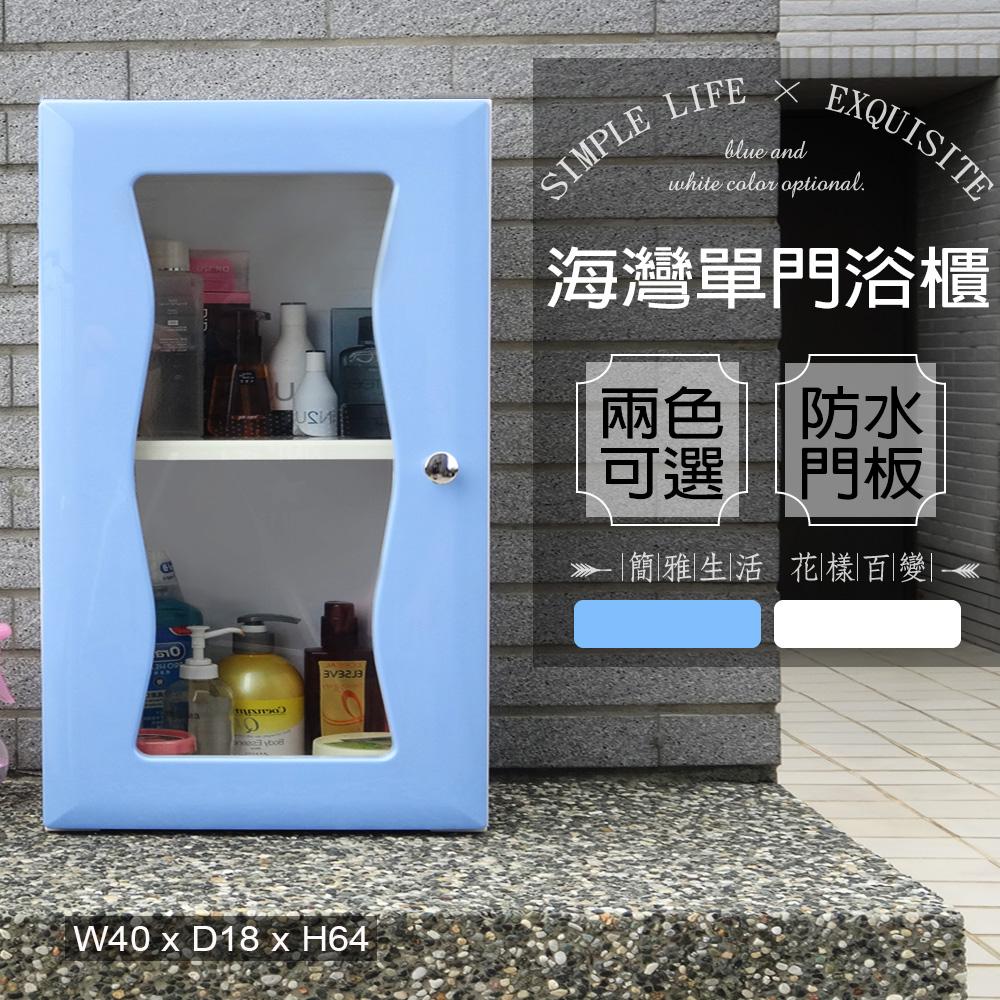 【Abis】1入-海灣大單門防水塑鋼浴櫃/置物櫃(2色可選)