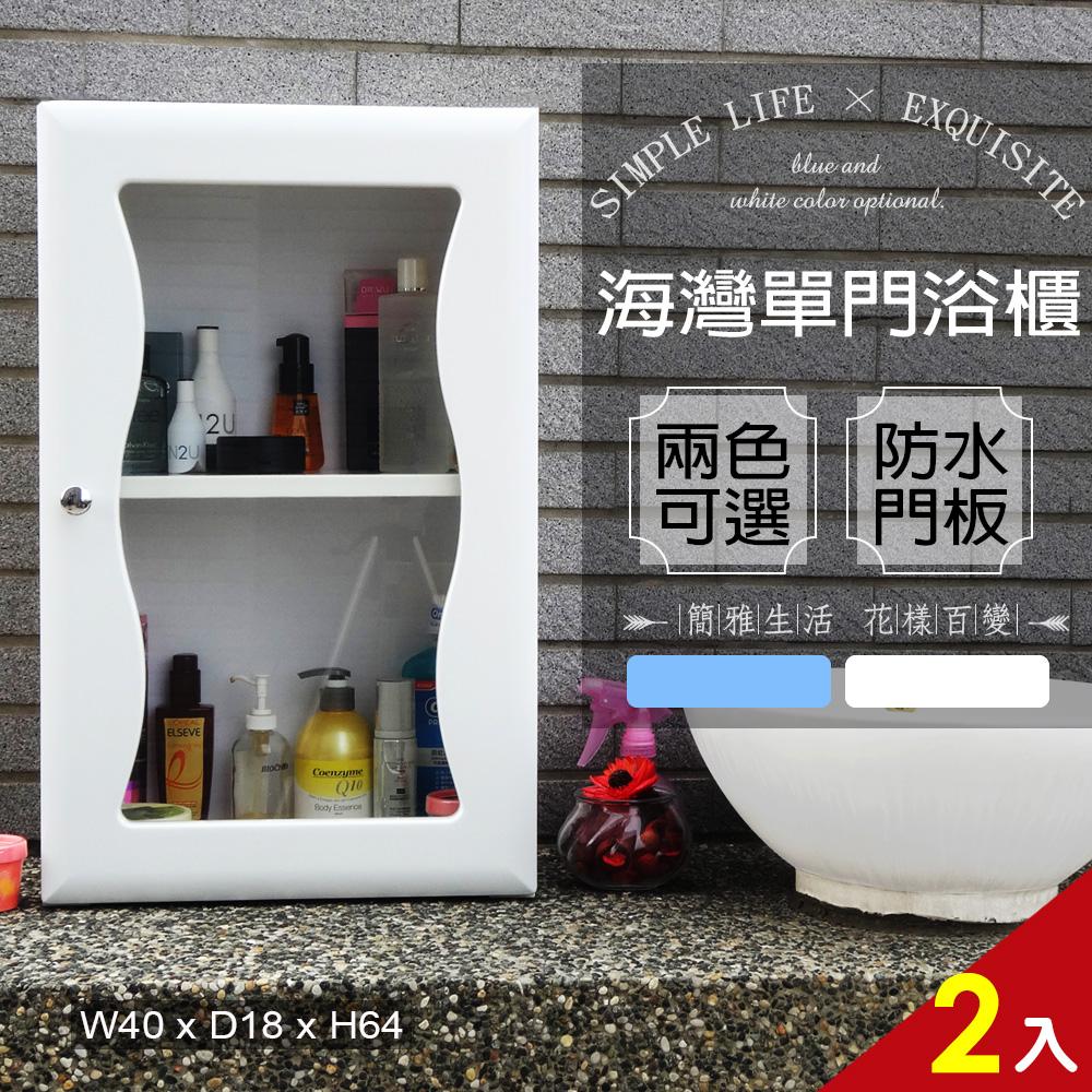 【Abis】2入-海灣大單門防水塑鋼浴櫃/置物櫃(2色可選)