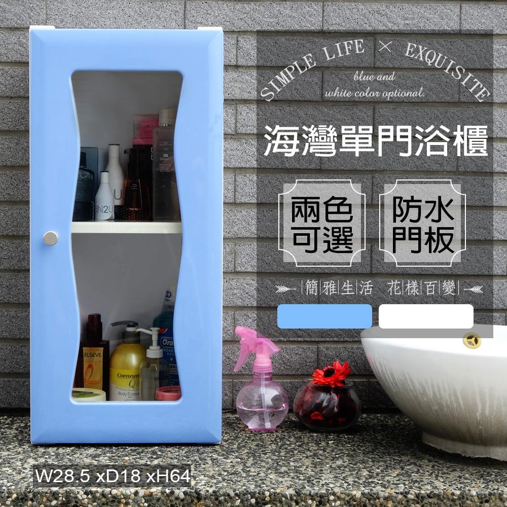 【Abis】1入-海灣單門加深防水塑鋼浴櫃/置物櫃(2色可選)