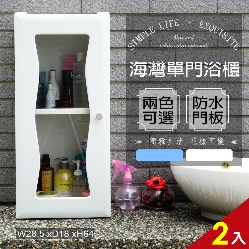 【Abis】2入-海灣單門加深防水塑鋼浴櫃/置物櫃(2色可選)