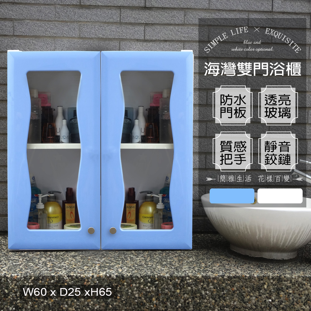 【Abis】1入-海灣雙門加深防水塑鋼浴櫃/置物櫃(2色可選)