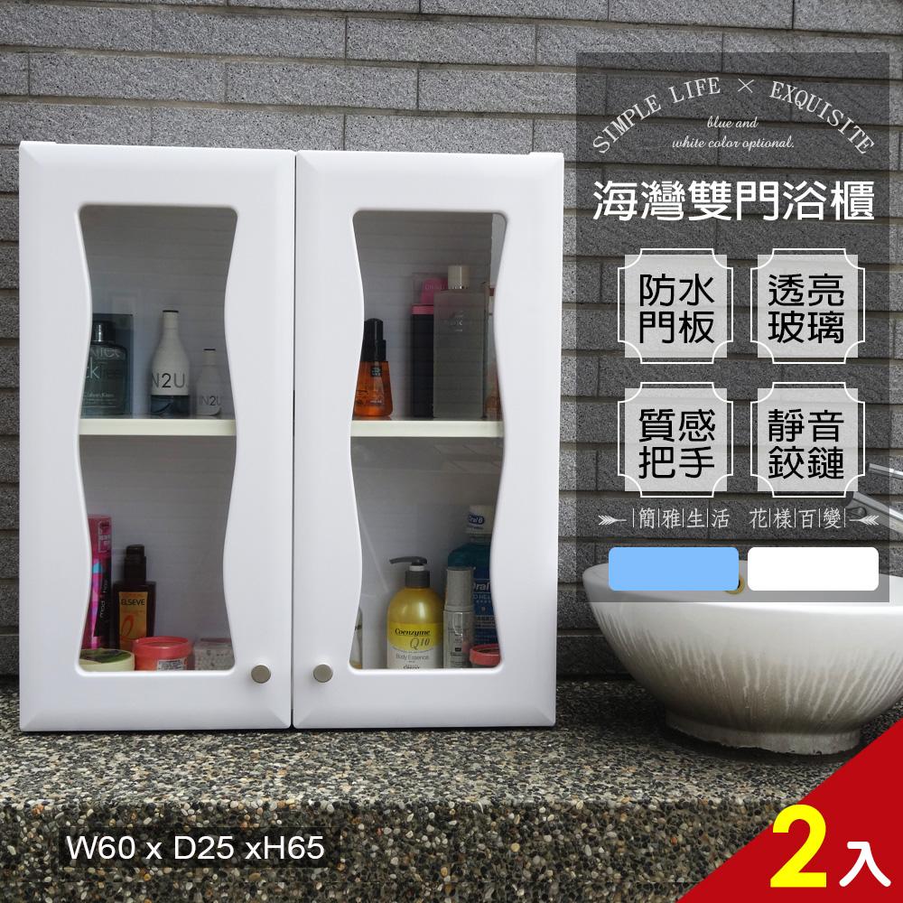 【Abis】2入-海灣雙門加深防水塑鋼浴櫃/置物櫃(2色可選)
