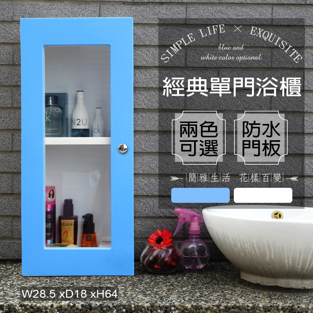 【Abis】1入-經典單門防水塑鋼浴櫃/置物櫃(2色可選)