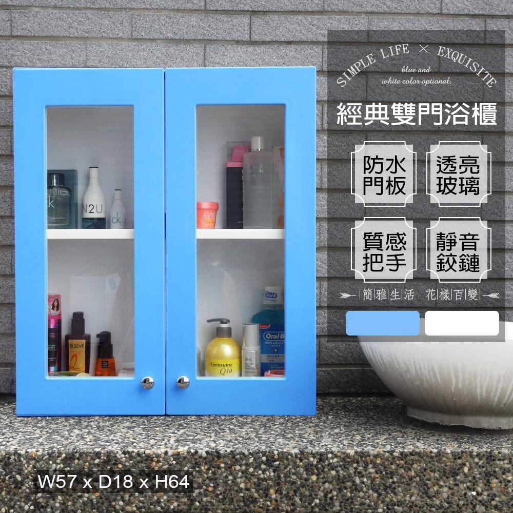 【Abis】1入-經典雙門防水塑鋼浴櫃/置物櫃(2色可選)