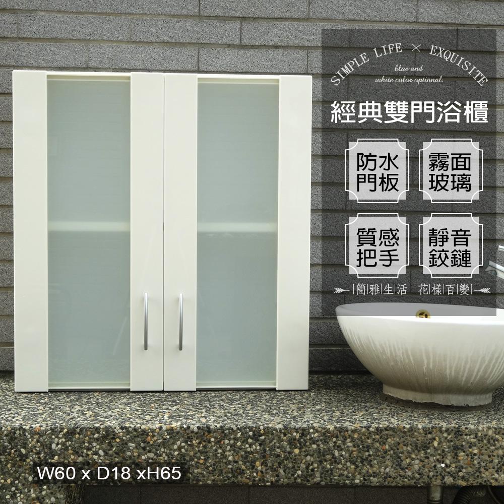 【Abis】1入-經典霧面雙門防水塑鋼浴櫃/置物櫃(白色)