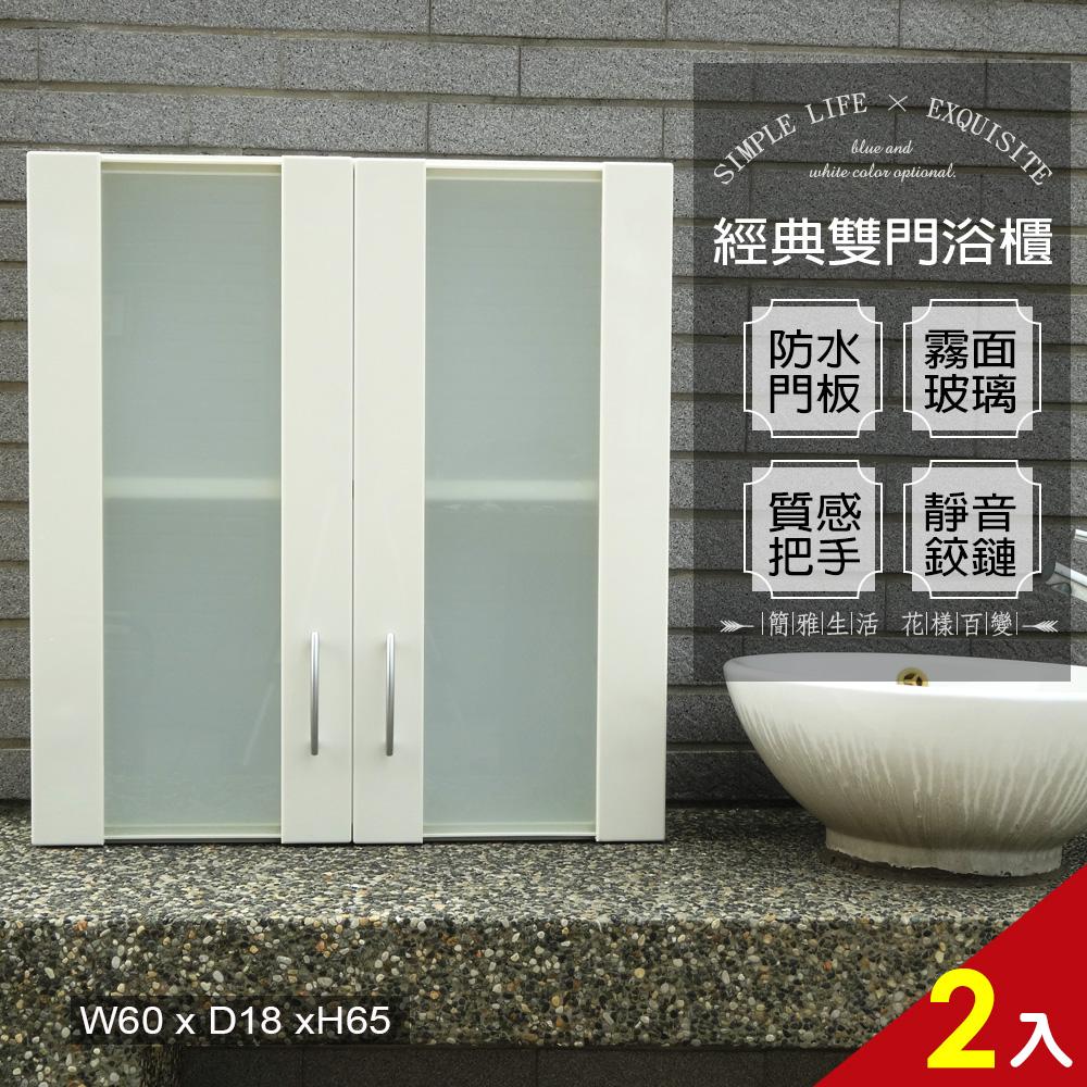 【Abis】2入-經典霧面雙門防水塑鋼浴櫃/置物櫃(白色)