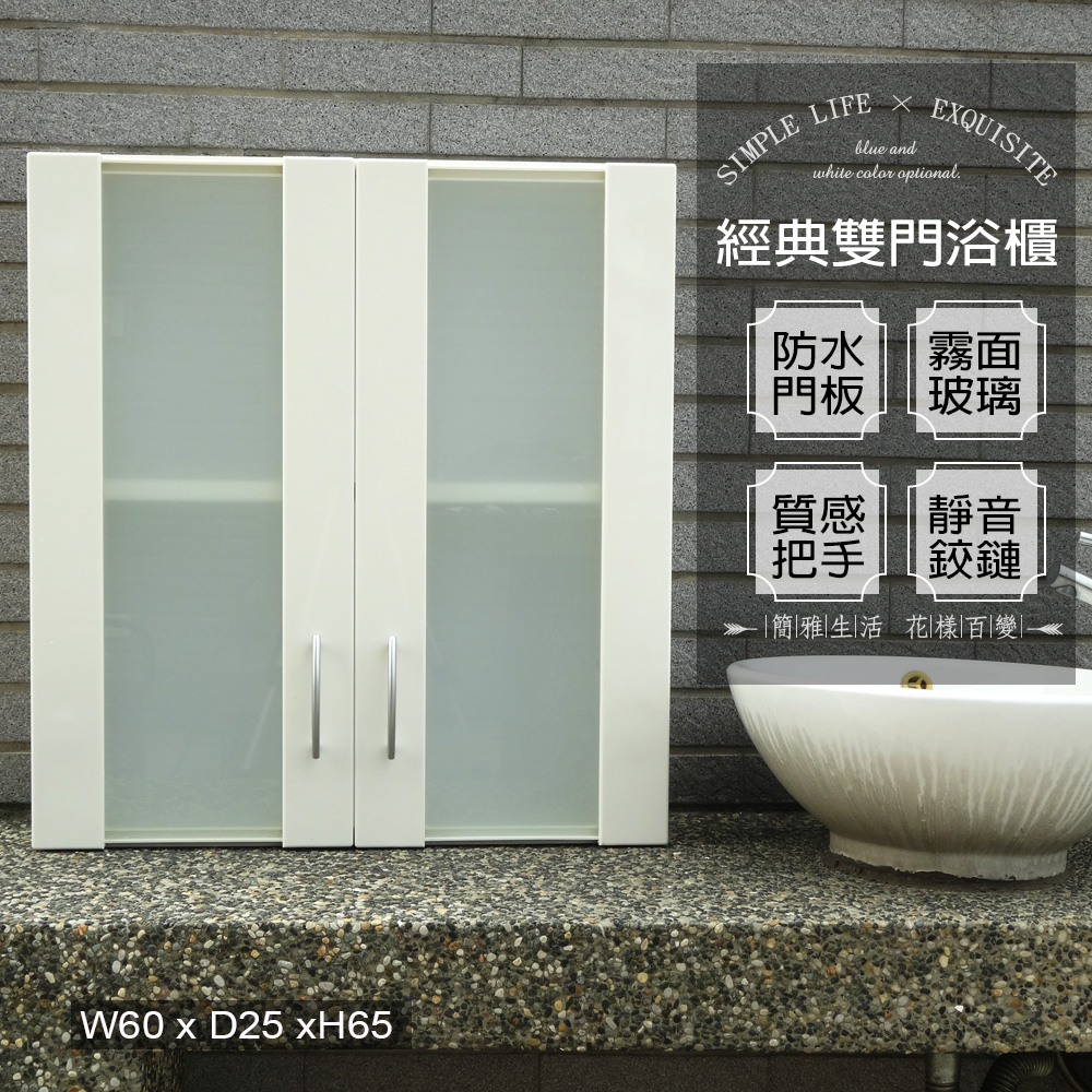 【Abis】1入-經典霧面雙門加深防水塑鋼浴櫃/置物櫃(白色)