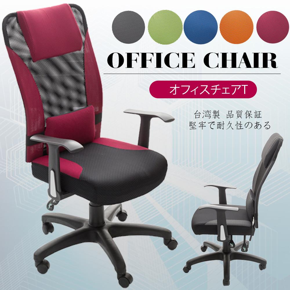 本月主打【A1】艾維斯高背護腰透氣網布T扶手電腦椅/辦公椅-箱裝出貨-1入