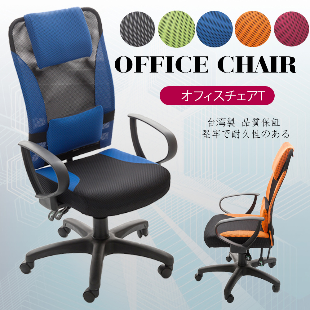 【A1】艾維斯高背護腰透氣網布D扶手電腦椅/辦公椅-箱裝出貨-1入