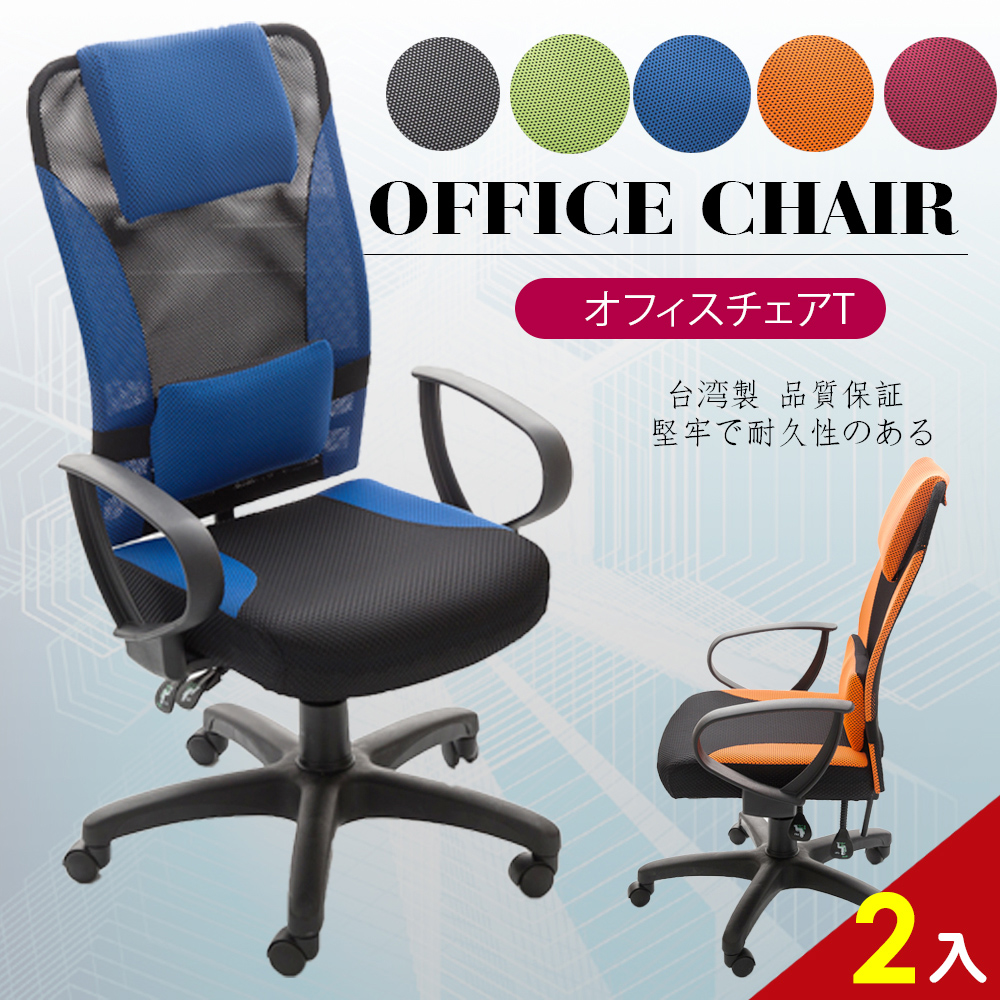 【A1】艾維斯高背護腰透氣網布D扶手電腦椅/辦公椅-箱裝出貨-2入