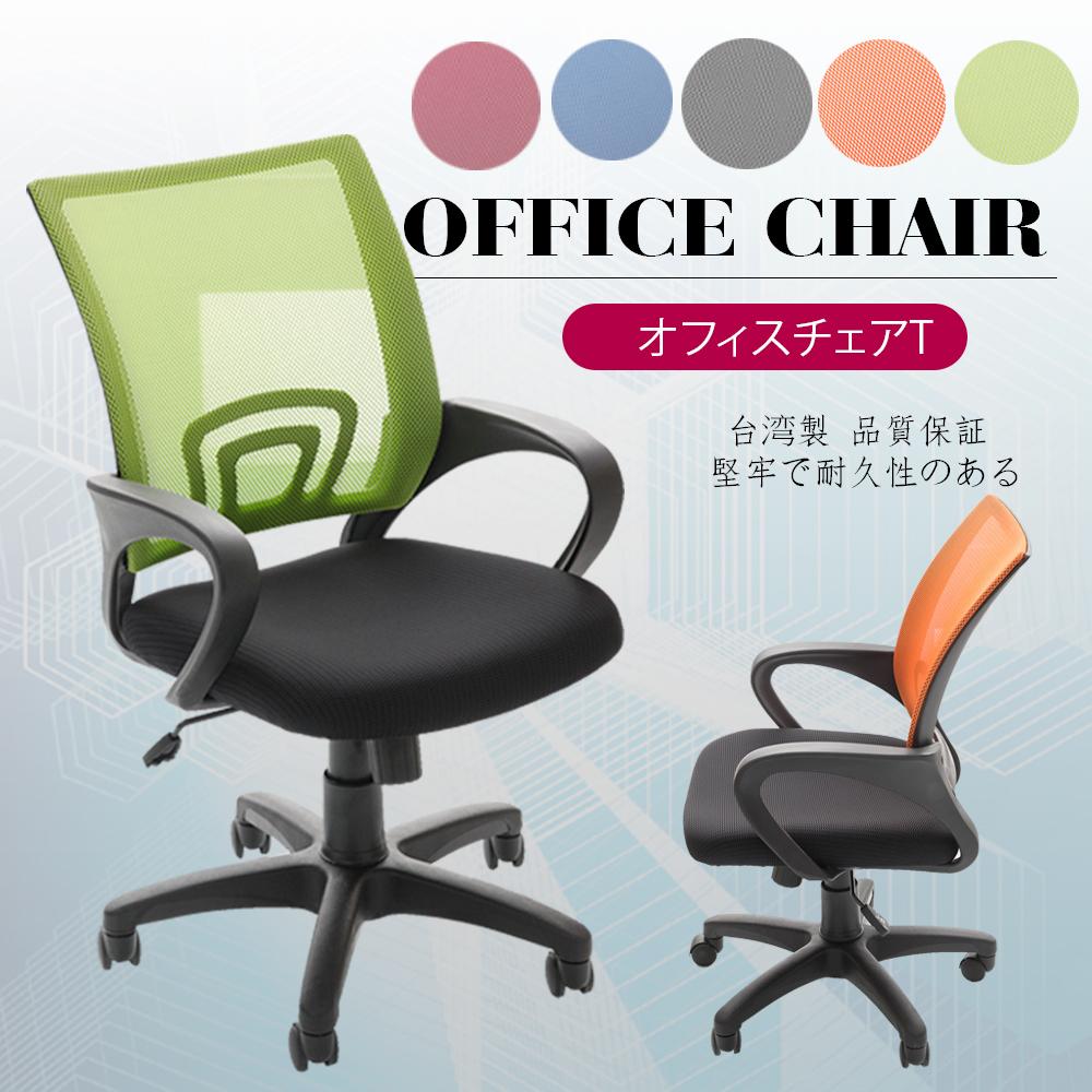 【A1】米奇新造型扶手坐墊加大網布電腦椅/辦公椅-箱裝出貨-1入