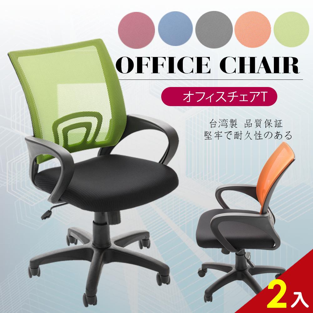 【A1】米奇新造型扶手坐墊加大網布電腦椅/辦公椅-箱裝出貨-2入