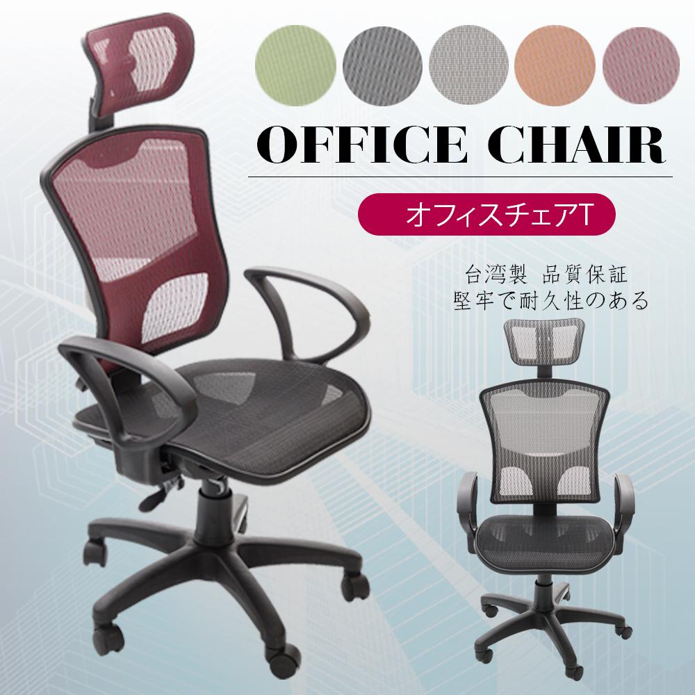 【A1】亞當斯頭枕全網透氣高背D扶手電腦椅/辦公椅-箱裝出貨-1入