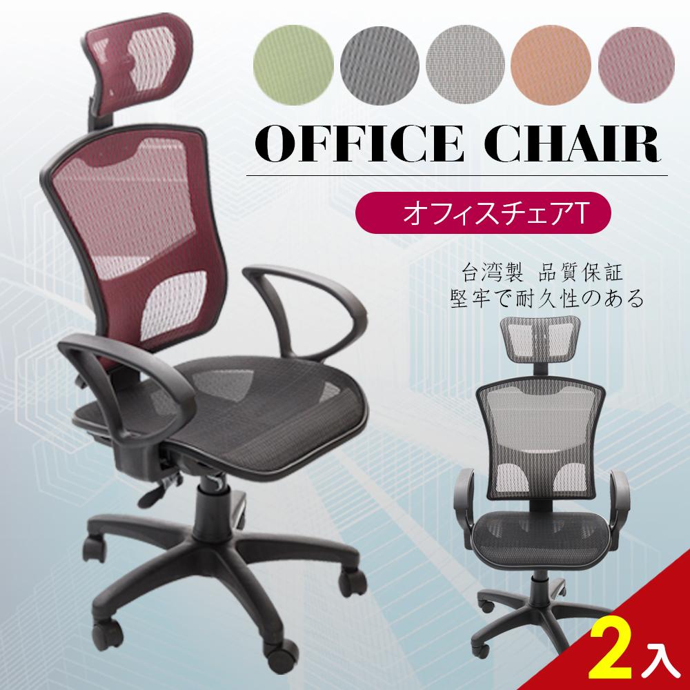 【A1】亞當斯頭枕全網透氣高背D扶手電腦椅/辦公椅-箱裝出貨-2入