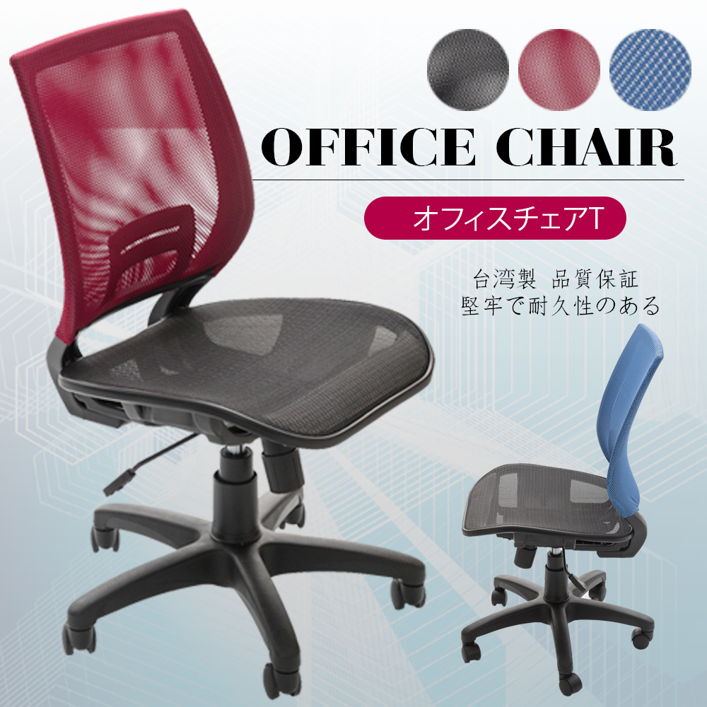 【A1】超世代全網透氣無扶手電腦椅/辦公椅-箱裝出貨-1入