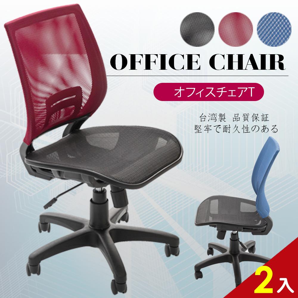 【A1】超世代全網透氣無扶手電腦椅/辦公椅-箱裝出貨-2入