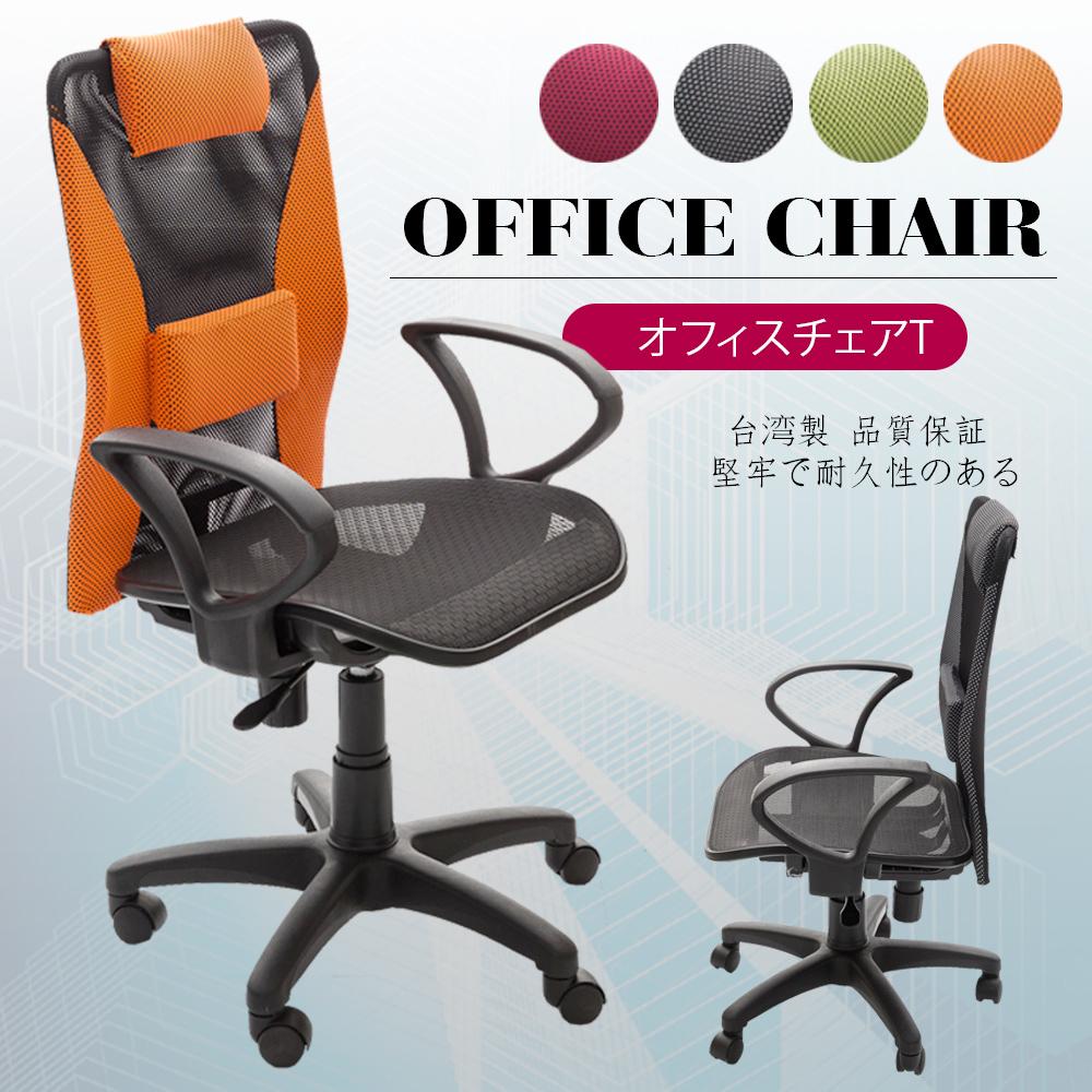 【A1】超世代頭枕護腰透氣網布D扶手電腦椅/辦公椅-1入