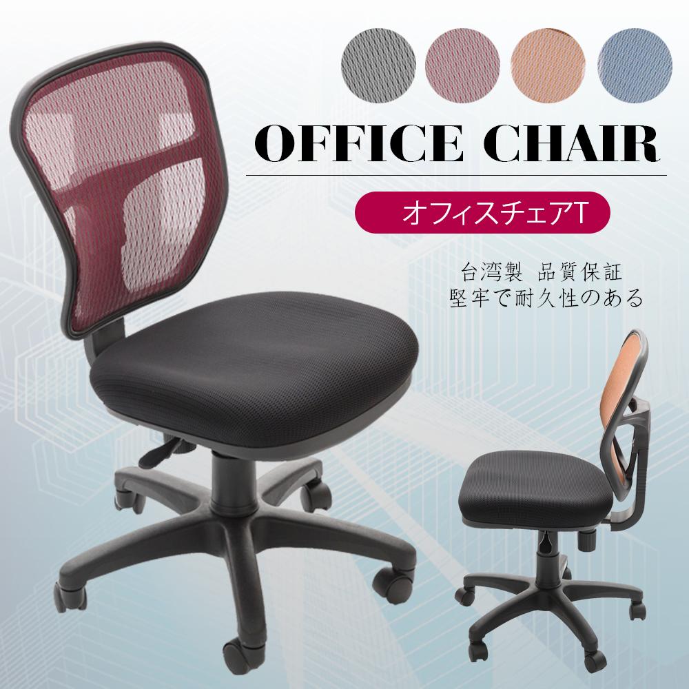 【A1】傑尼斯透氣網布無扶手電腦椅/辦公椅-1入
