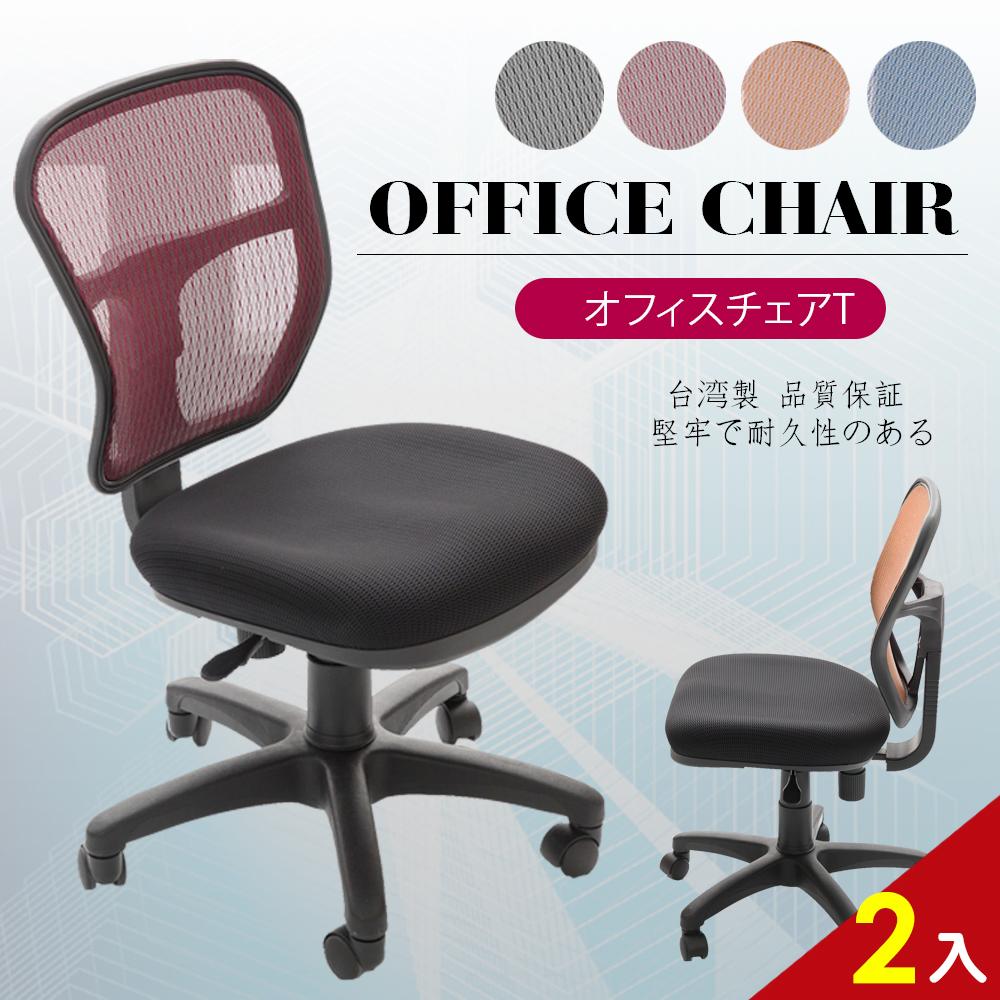 【A1】傑尼斯透氣網布無扶手電腦椅/辦公椅-2入
