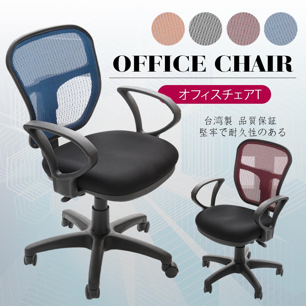 【A1】傑尼斯透氣網布D扶手電腦椅/辦公椅-箱裝出貨-1入