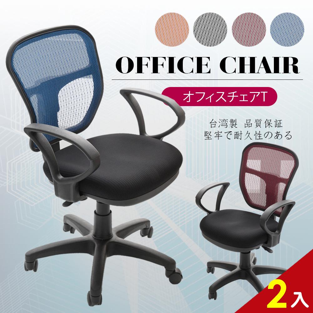 【A1】傑尼斯透氣網布D扶手電腦椅/辦公椅-箱裝出貨-2入