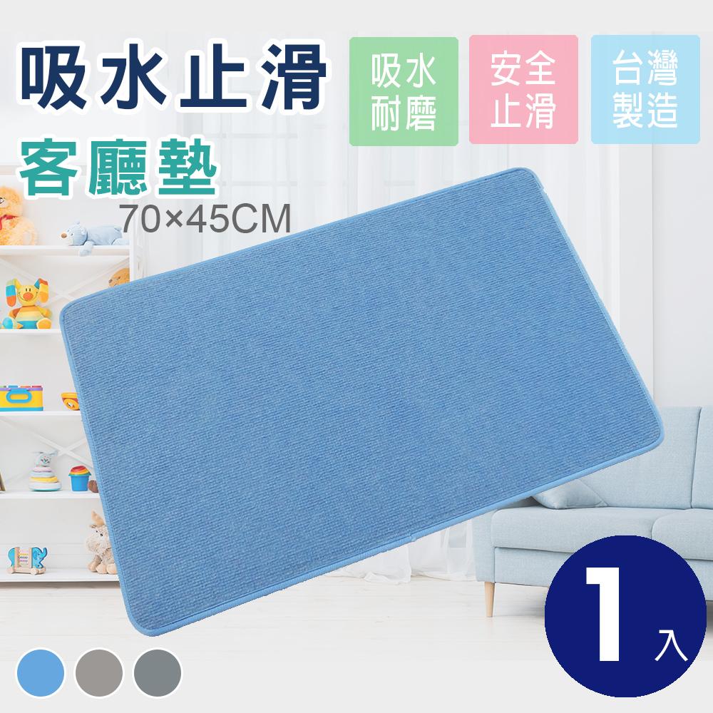 【Abuns】吸水防滑短毛加厚耐磨地墊/廚房/床邊/臥室/客廳/玄關/門踏墊-藍色1入