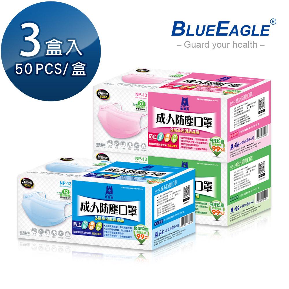 【藍鷹牌】台灣製 成人平面防塵口罩 50片*3盒(藍色.綠色.粉色)