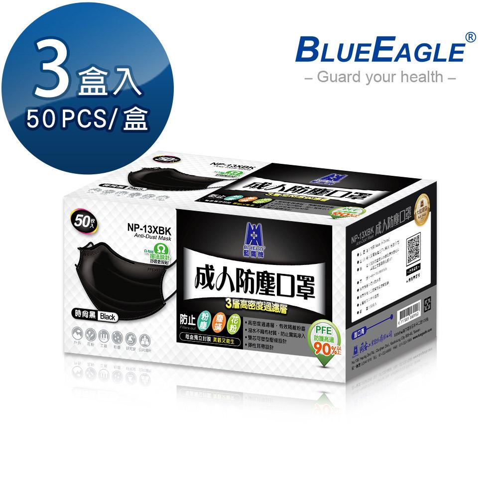 【藍鷹牌】成人平面防塵口罩 時尚黑 50片*3盒