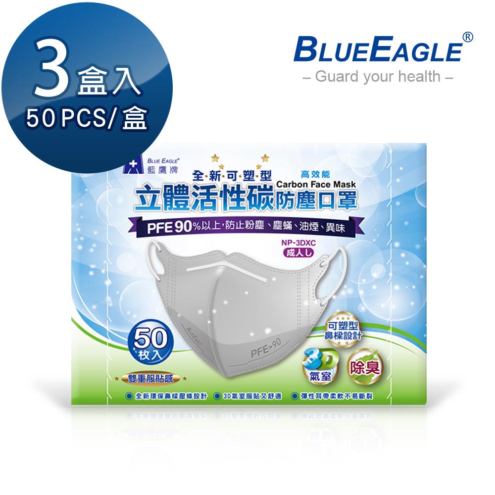 【藍鷹牌】全新可塑型 成人立體活性碳口罩 50片*3盒