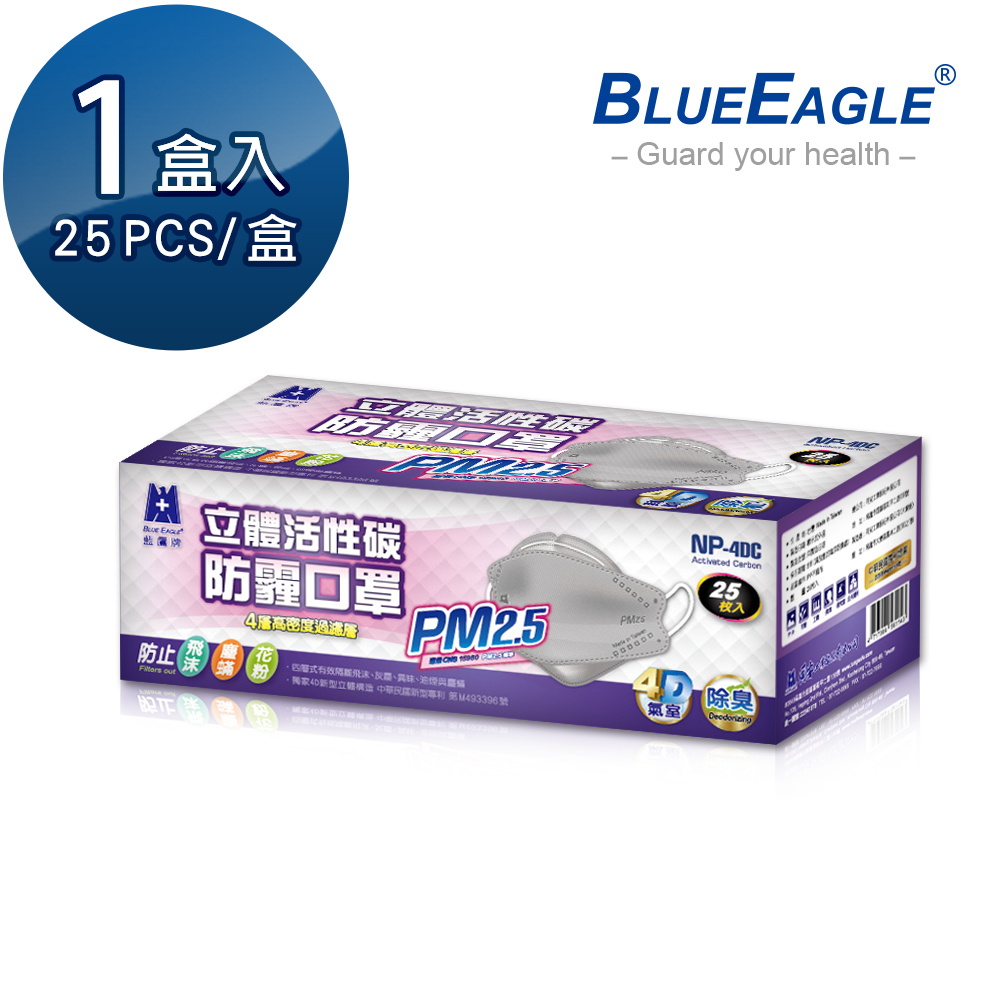 【藍鷹牌】台灣製 成人立體活性碳PM2.5專業防霾立體口罩 防霾/除臭/防空污/紫爆 灰 25片/盒