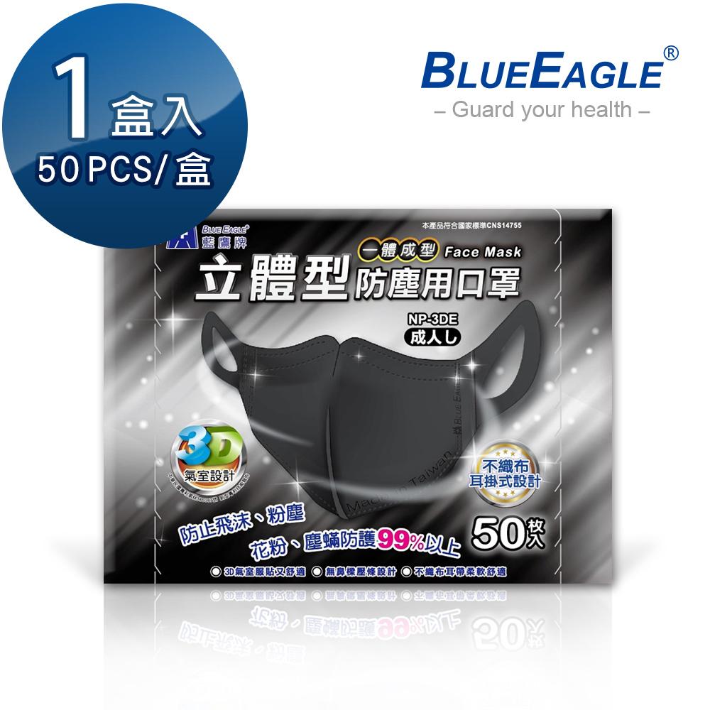 【藍鷹牌】 台灣製 3D成人酷黑立體一體成型防塵用口罩50片/盒
