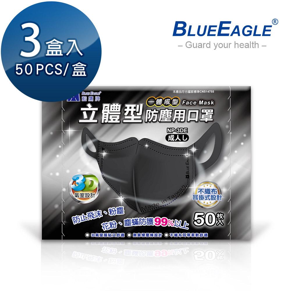 【藍鷹牌】台灣製 3D成人酷黑立體一體成型防塵用口罩 50片*3盒