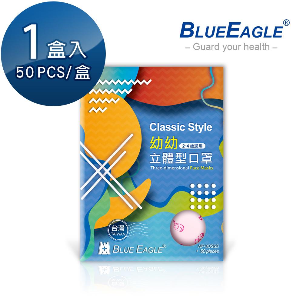 【藍鷹牌】台灣製 2-4歲幼幼立體型防塵口罩 四層式 50片/盒(藍/綠/粉)